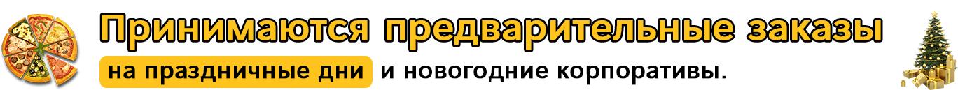 Доставка осетинских пирогов вМоскве