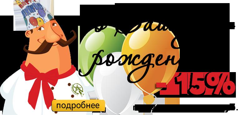 осетинские пироги в Москве с доставкой акция день рождения