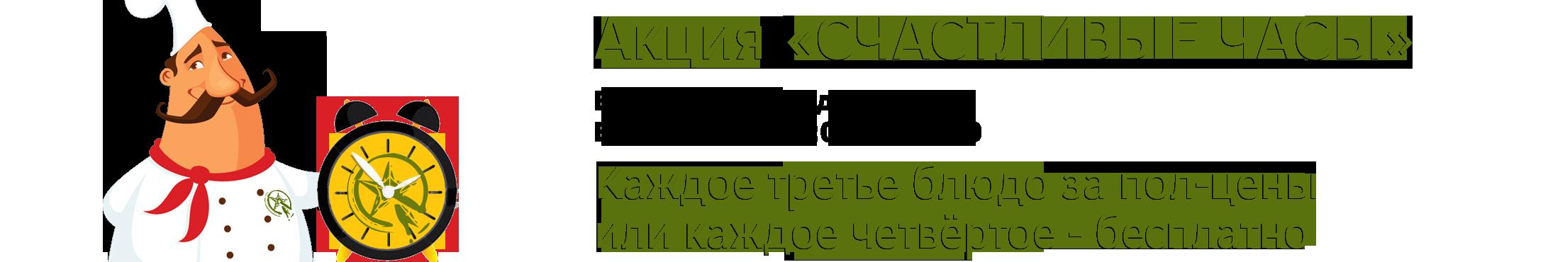 осетинские пироги доставка в Москве акция счастливые часы