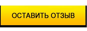knopka_otziv-оставить отзыв