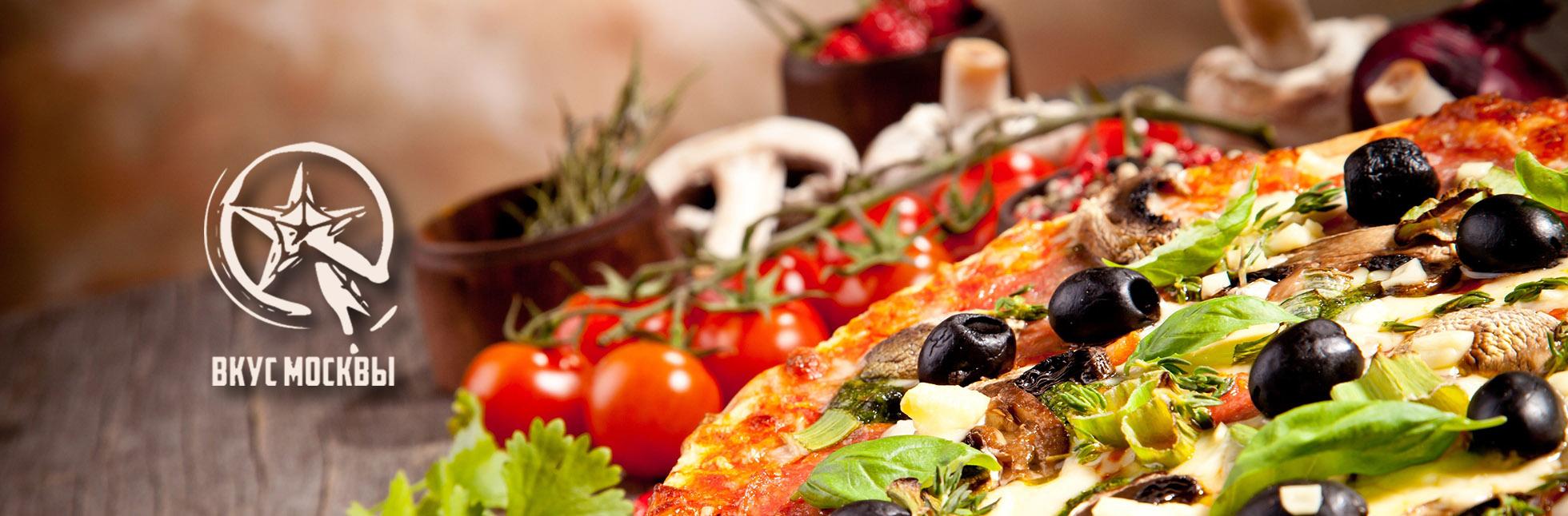 Доставка пиццы заказ москва