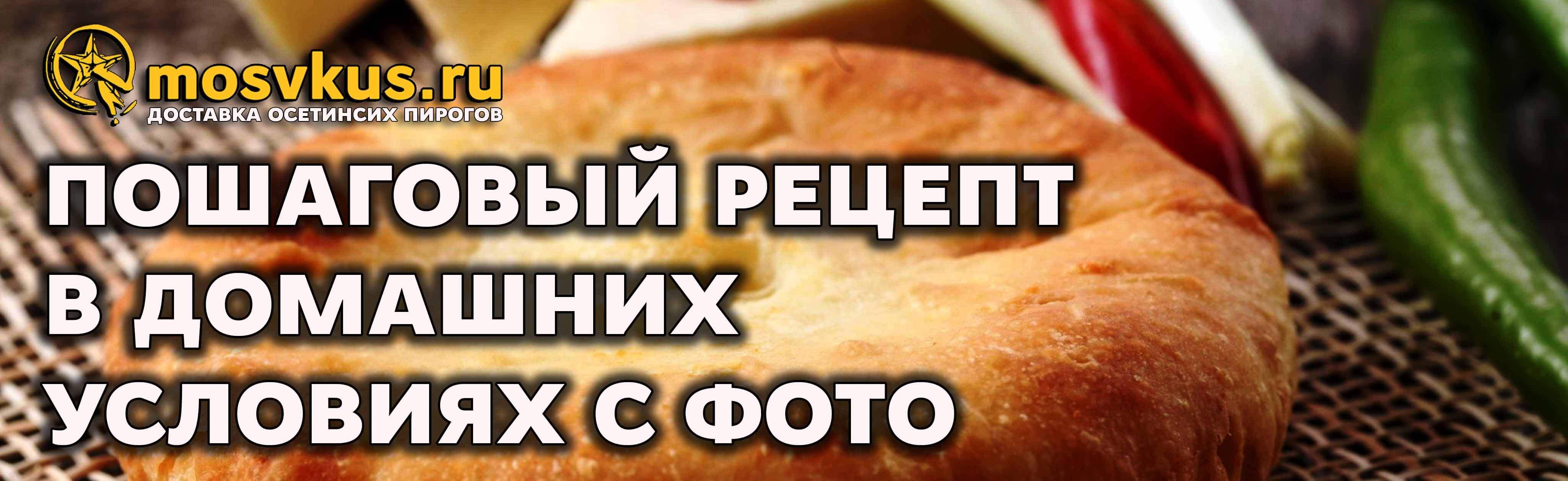 осетинские пироги рецепт в домашних условиях