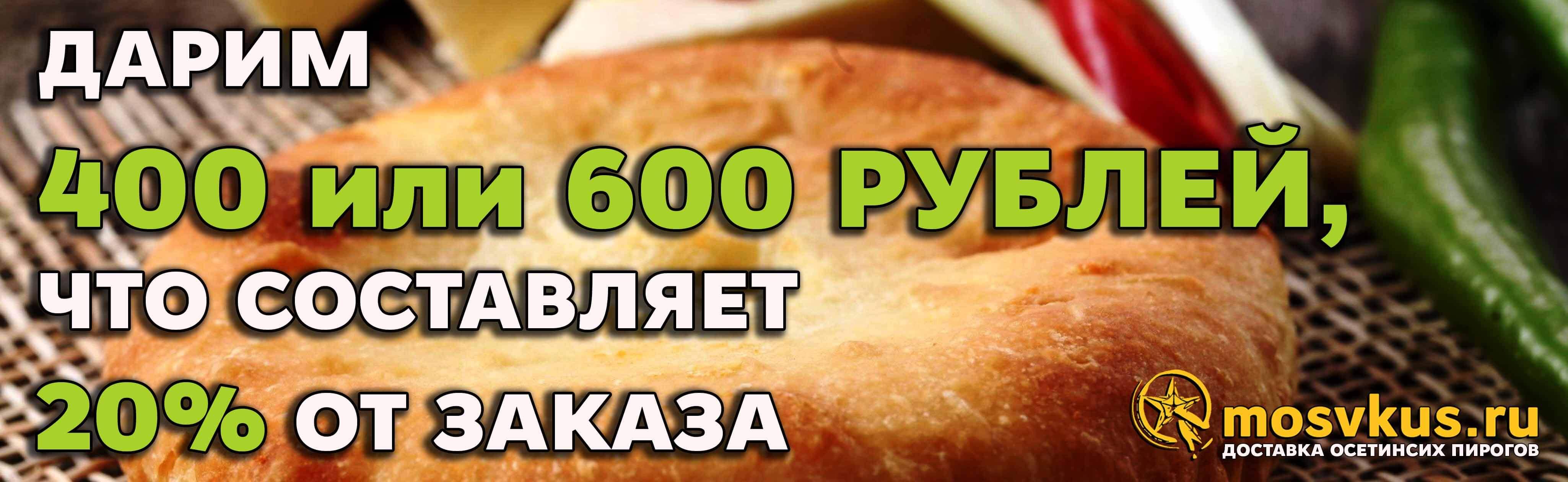 осетинские пироги по акции доставка Москва