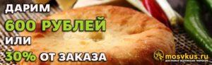 рейтинг осетинских пирогов