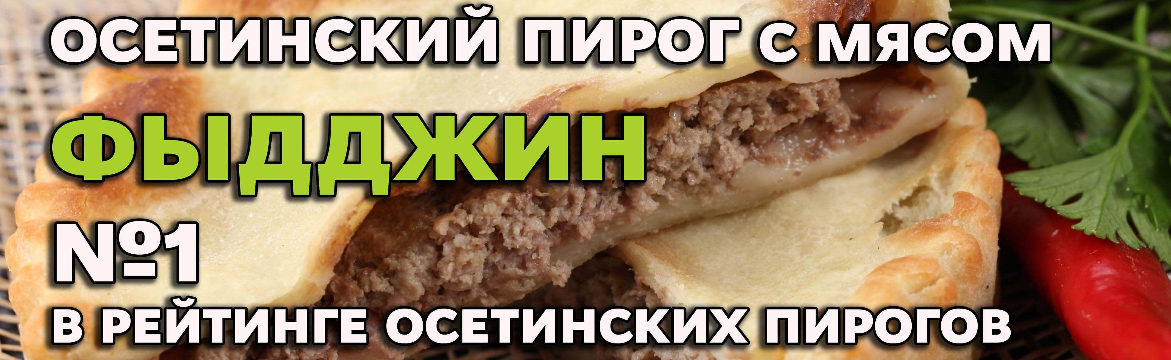 осетинский пирог с мясом фыдджин рейтинг