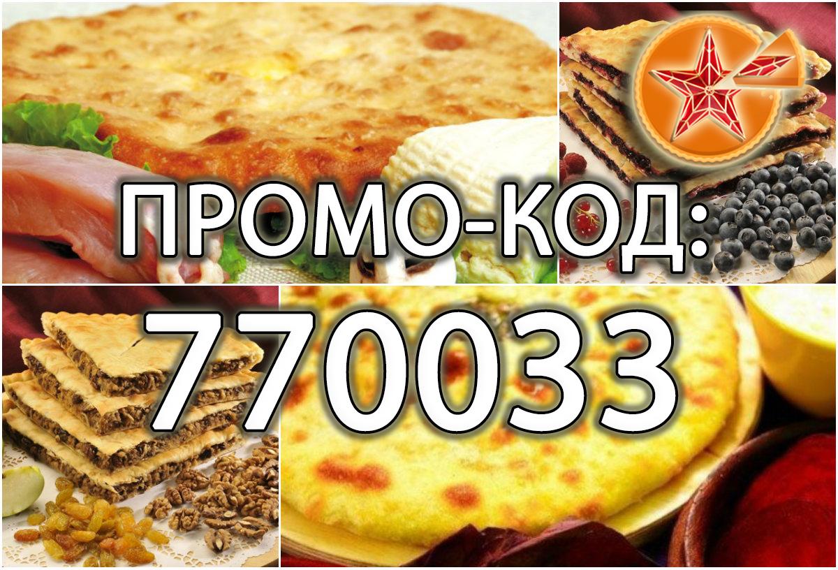 промо-код осетинские пироги