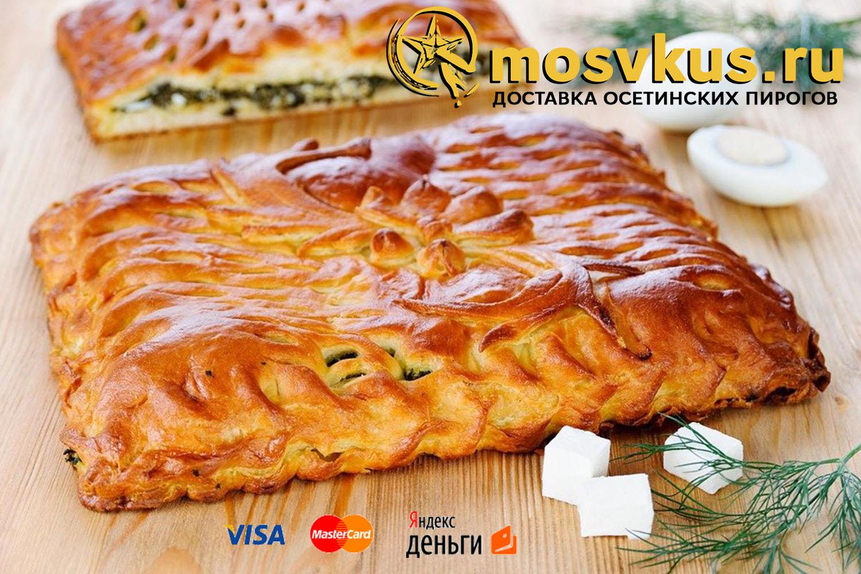 пицца и осетинские пироги доставка мосвкус заказать москва