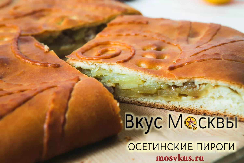 осетинские пироги пицца мосвкус доставка