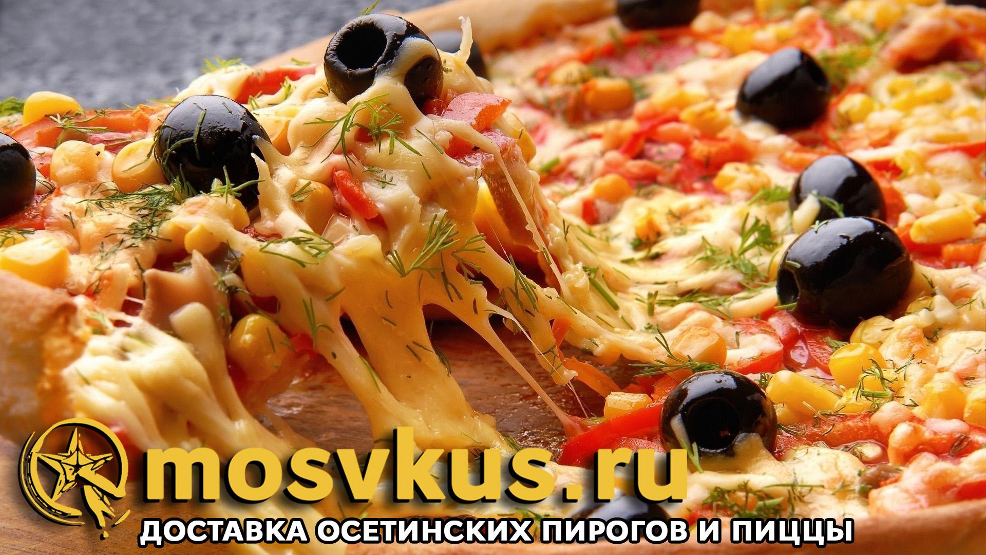 пицца москва доставка рейтинг