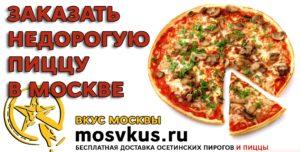 пицца заказать недорого