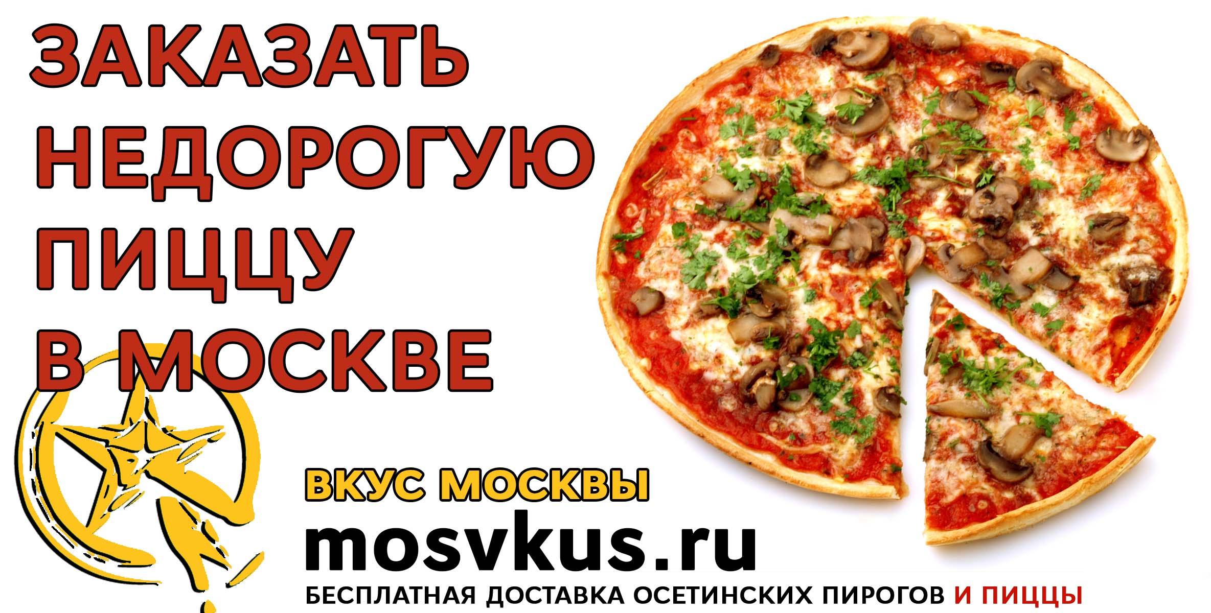 пицца заказать москва недорого доставка