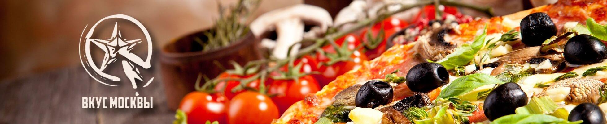 рецерт пиццы в духовке москва