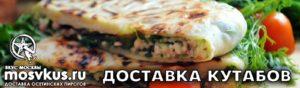 """кутабы купить в пекарне """"Вкус Москвы"""""""