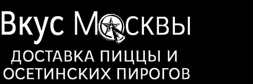 Вкус Москвы