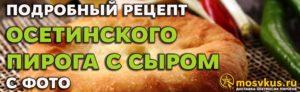 рецепт осетинского пирога с сыром