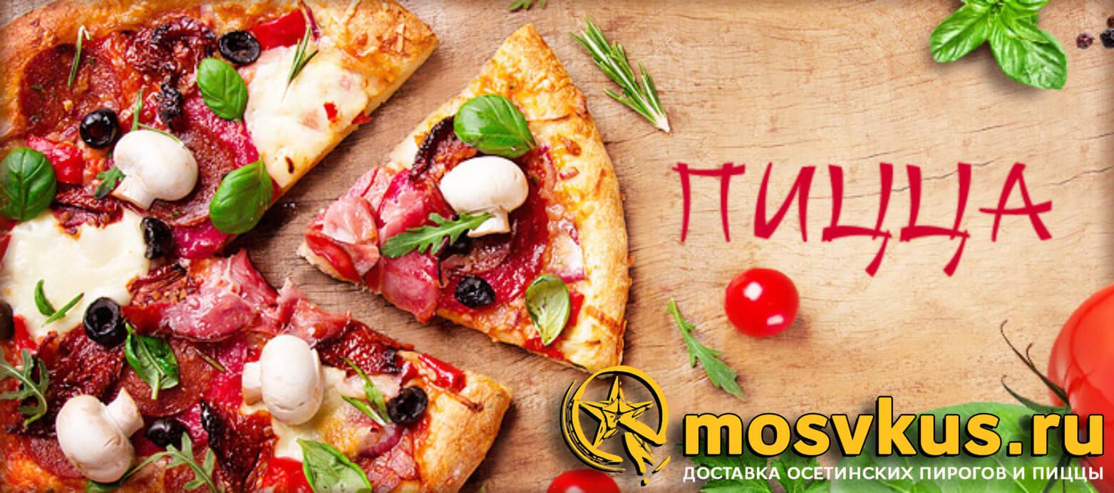 пицца москва официальный сайт доставки