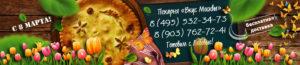 осетинские пироги москва заказать 8 восьмое марта