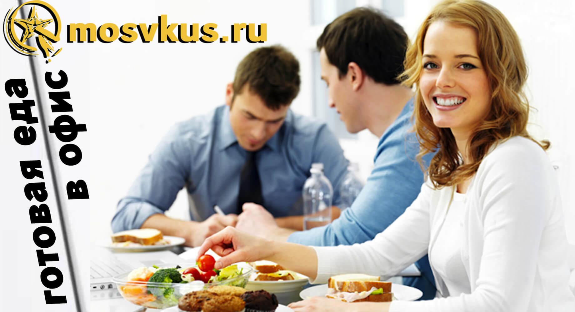 Доставка еды в Москве на дом и в офис