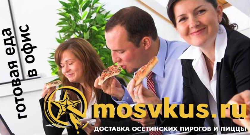 доставка готовой еды Вкус Москвы