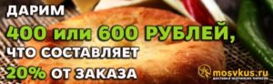 лидфорс пироги официальный сайт пекарни Вкус Москвы
