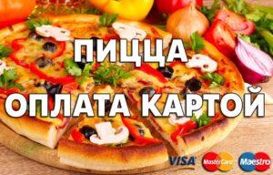пицца оплата картой в москве