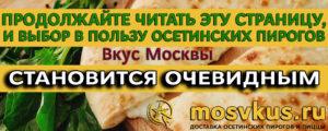 русские пироги вкус москвы
