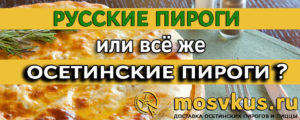 русские пироги с доставкой в Москве Заказать