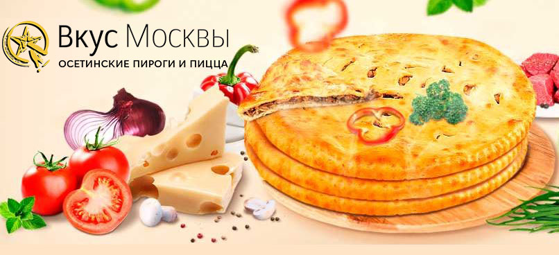 история осетинского пирога
