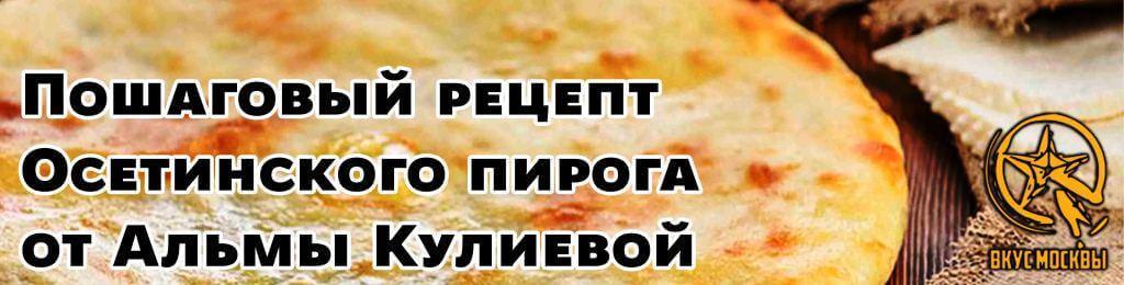 рецепт осетинского пирога с фото от альмы кулиевой