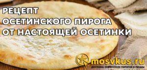 Рецепт осетинского пирога от осетинки-шеф-повара