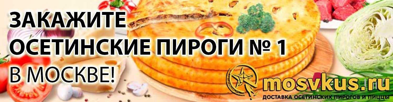 осетинские пироги вкус Москвы