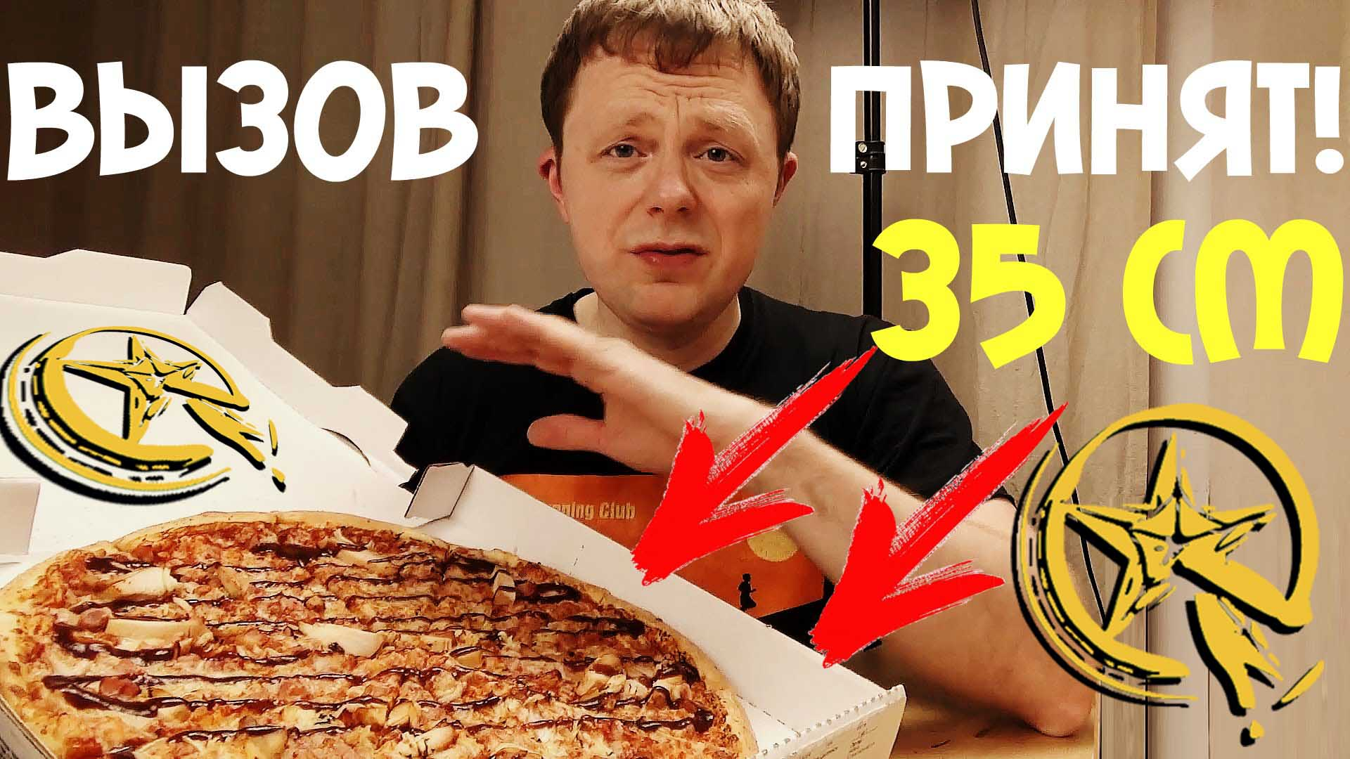 Папа Джонс пицца Москва