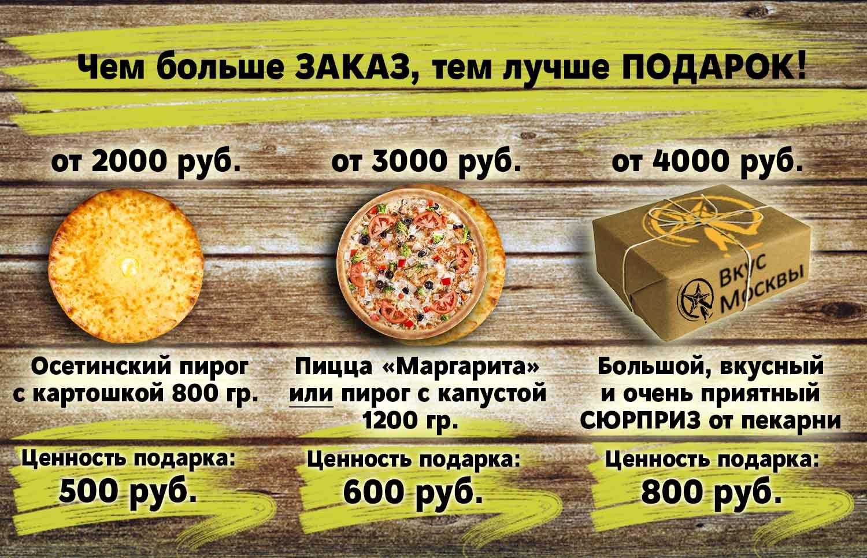 Осетинские пироги вМоскве с доставкой по акциям: