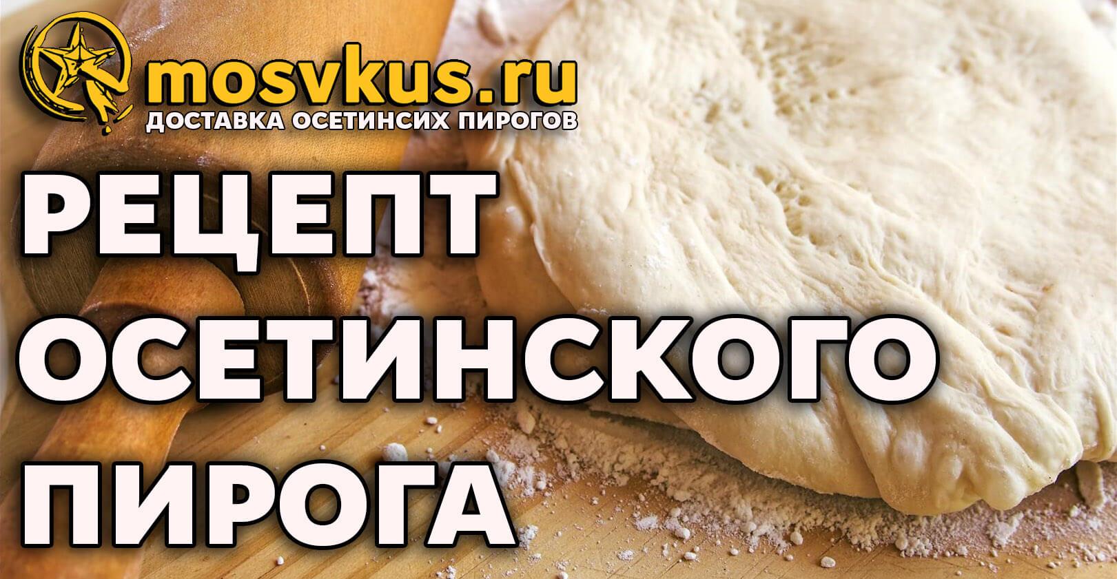 пошаговый рецепт осетинского пирога