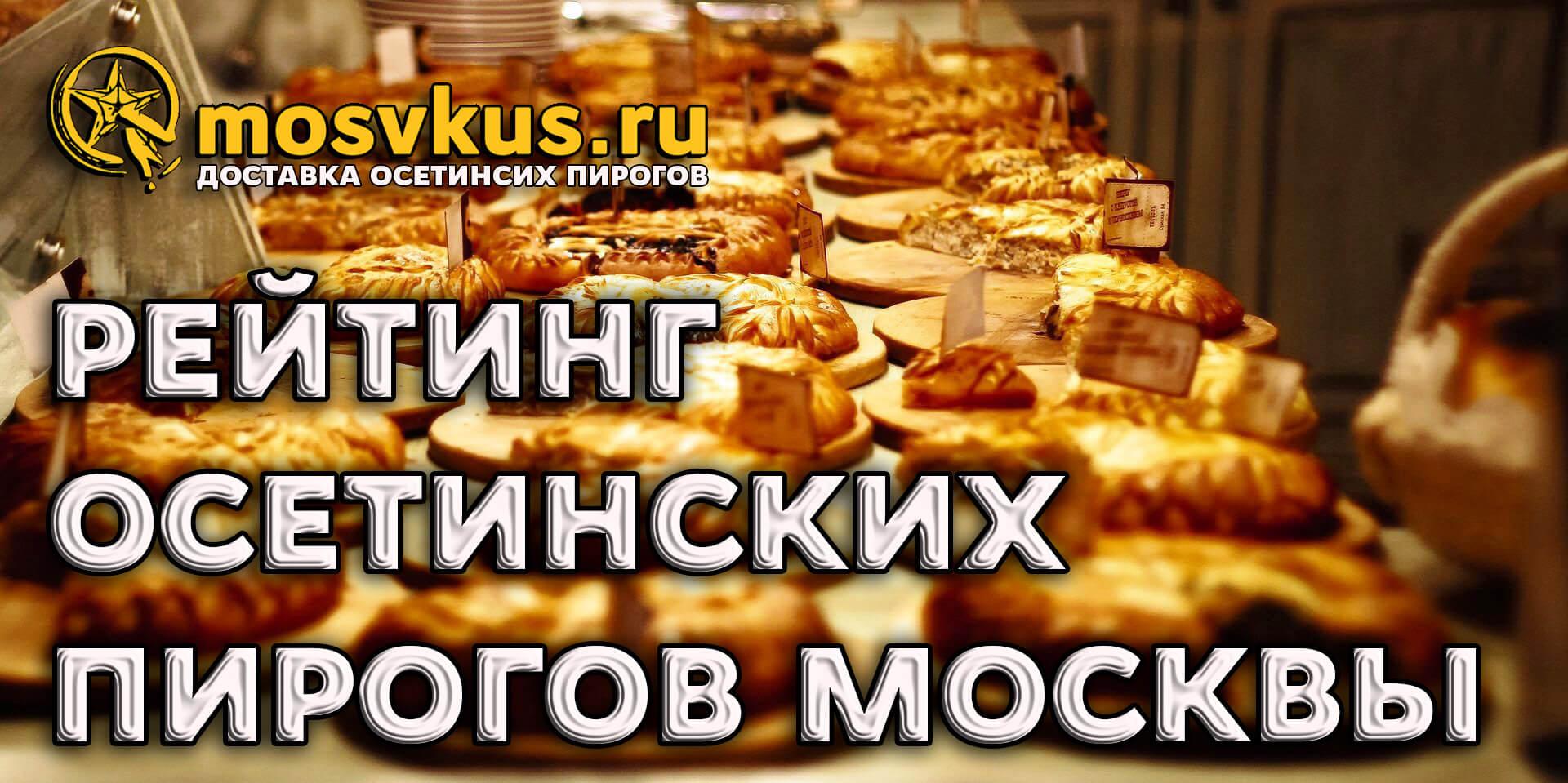 рейтинг осетинских пирогов с доставкой москва