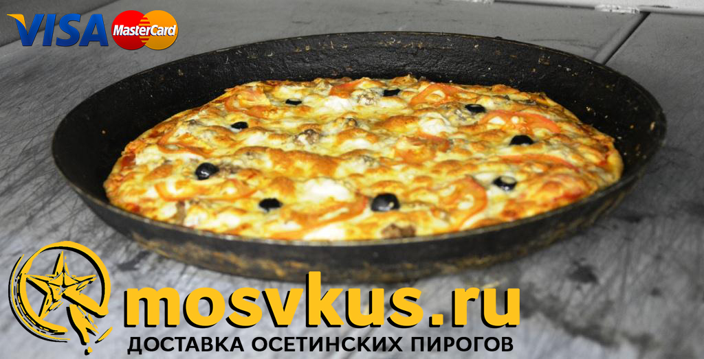 Лучшая пицца в Москве.