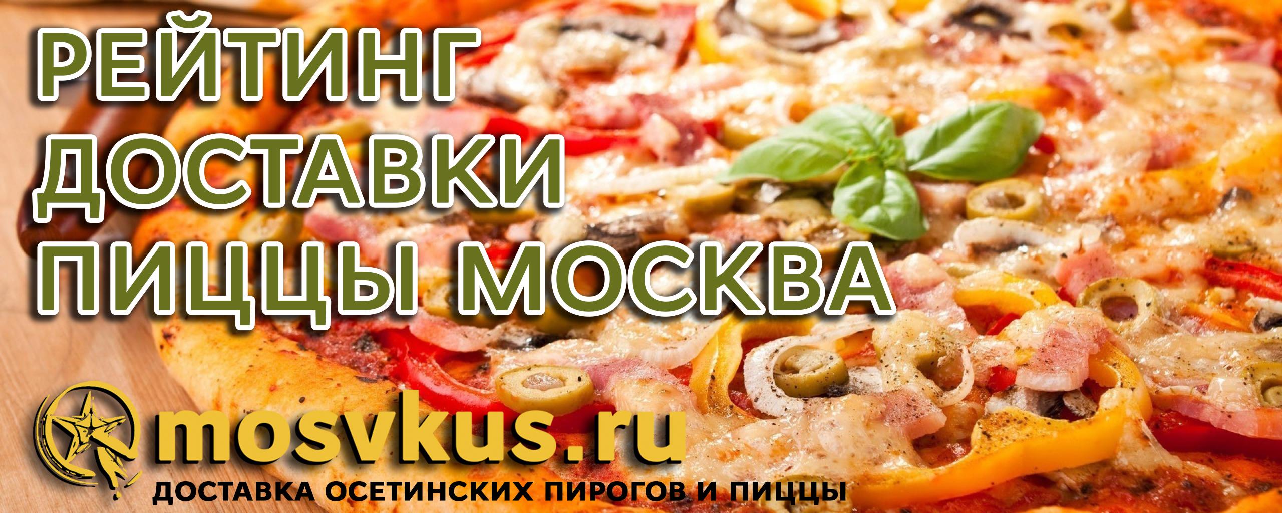 пицца доставка москва рейтинг