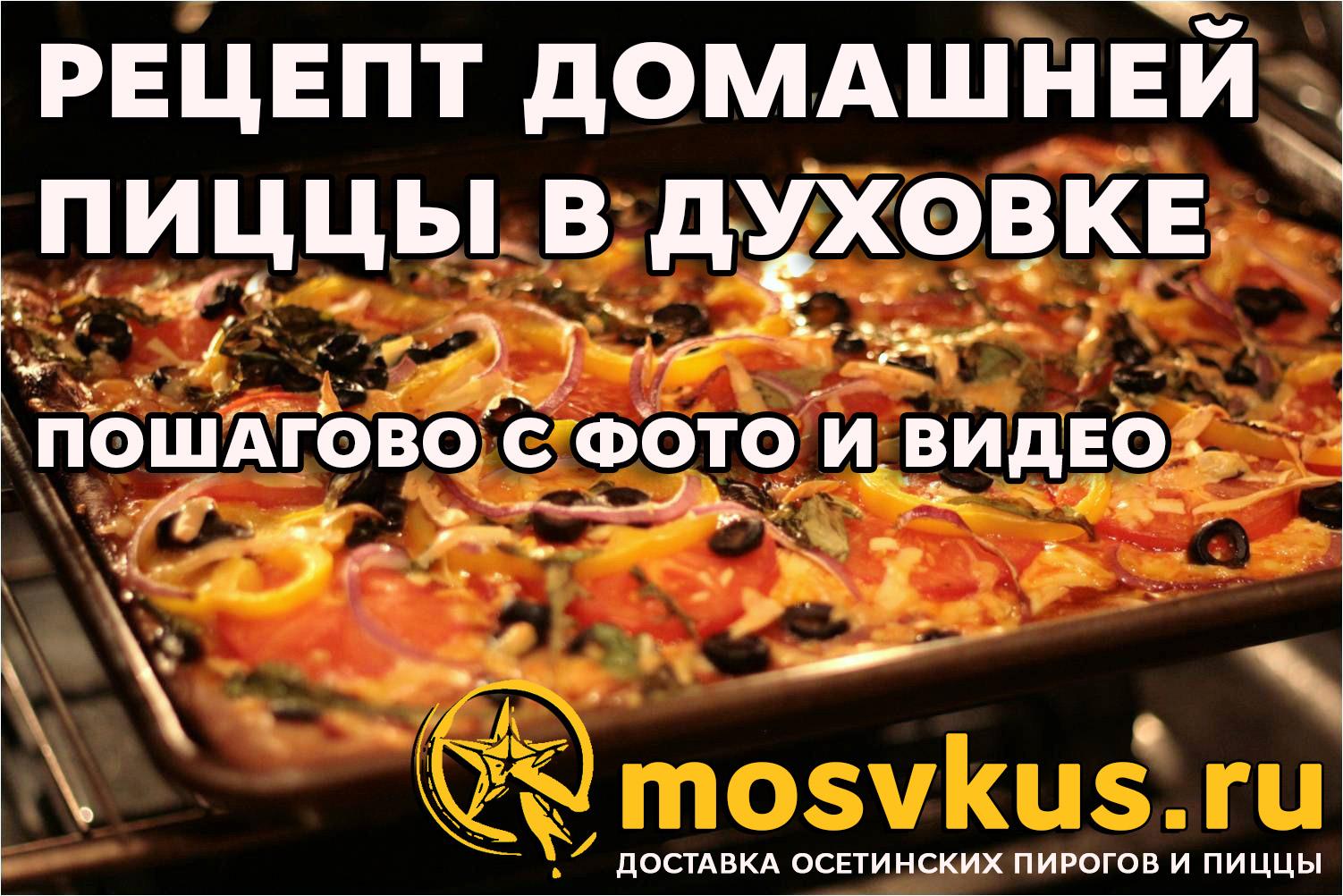 Рецепт пиццы в домашних условиях в духовке с фото и видео