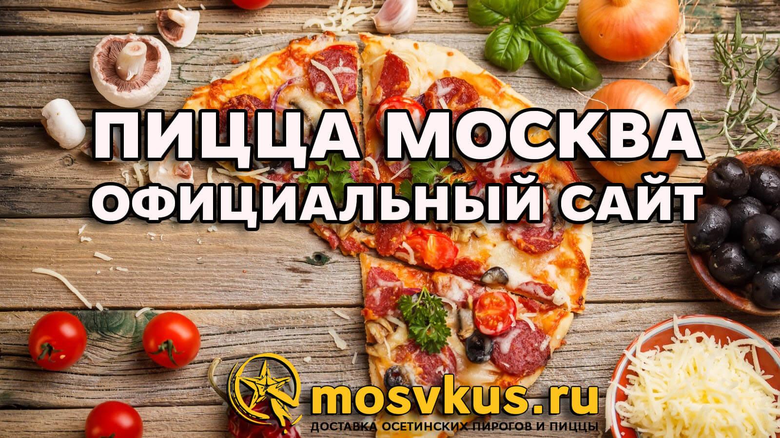 пицца москва официальный сайт