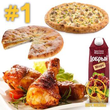 "Набор #1<br/>• пирог с курицей •<br/>• пицца ""Куриная"" •<br/>• курица домашняя •<br/>• морс брусничный •"