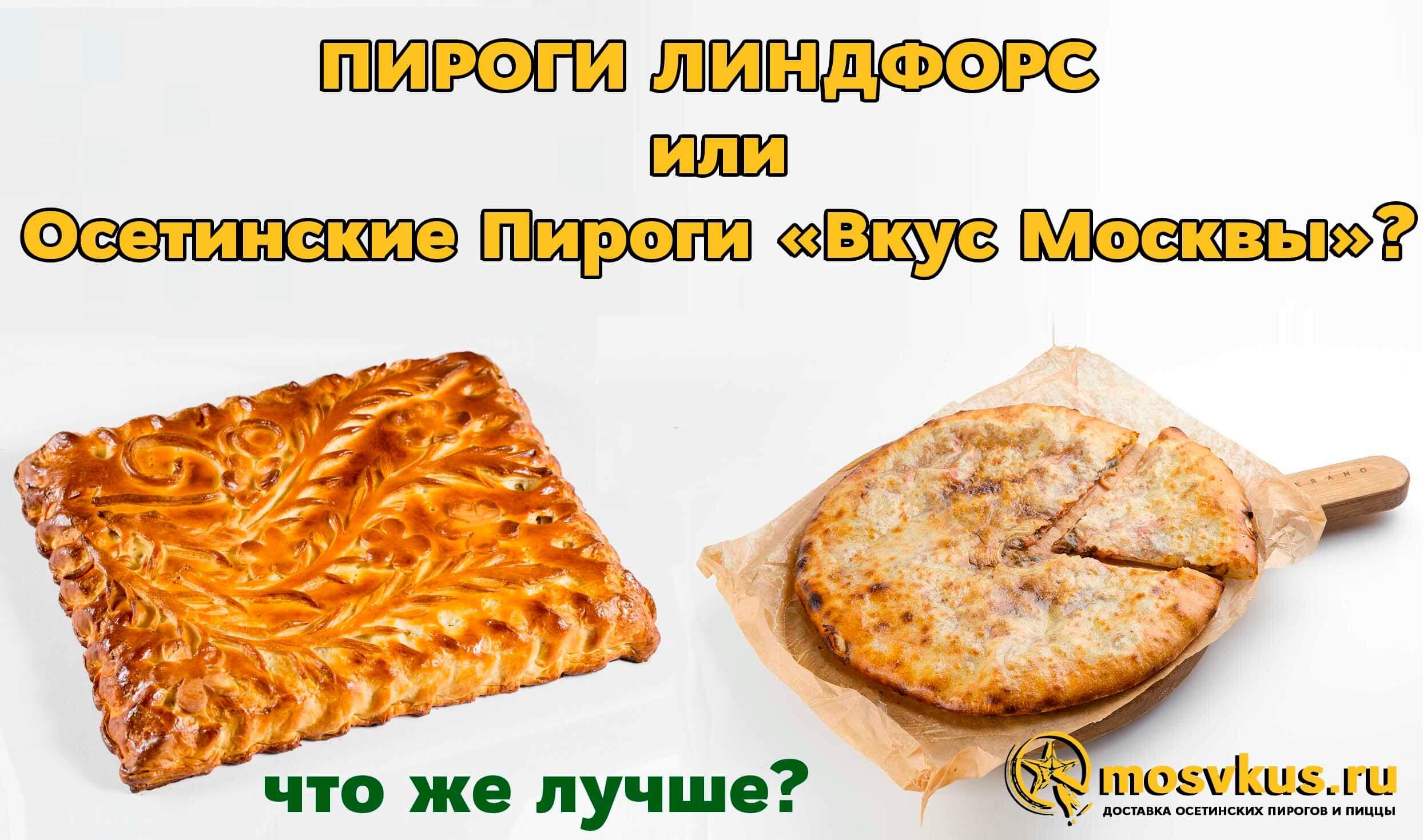 ЛИНДФОРС ПИРОГИ VS официальный сайт осетинских пирогов