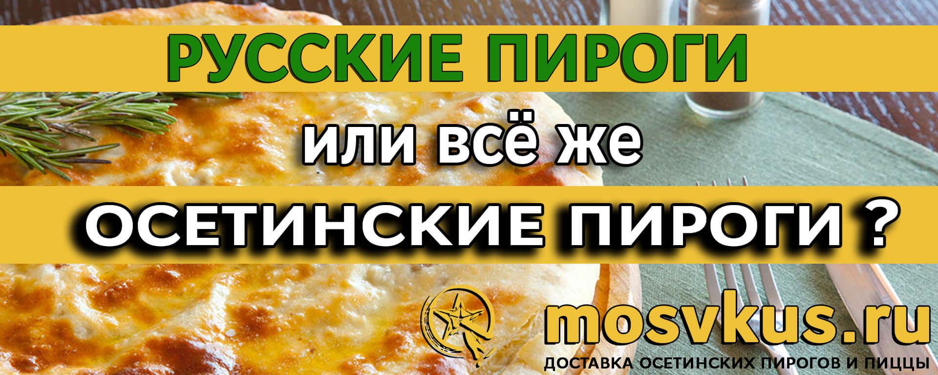 Русские пироги против осетинских