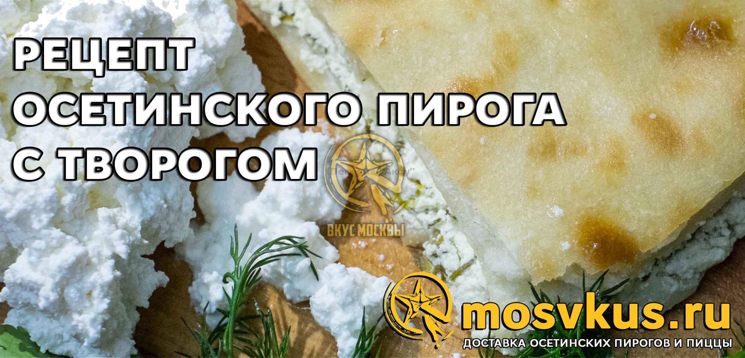 Рецепт осетинского пирога с творогом.